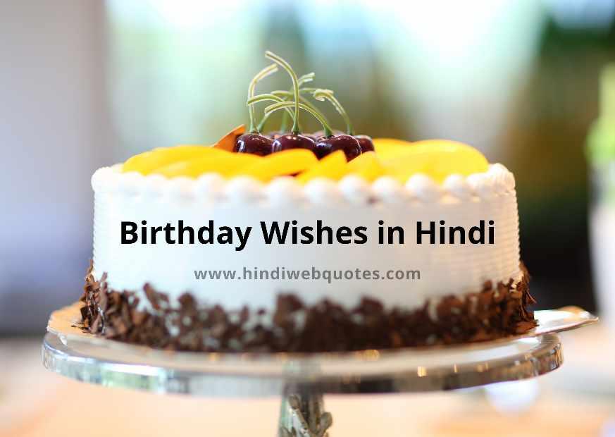 जन्मदिन की हार्दिक शुभकामनाएं | Happy Birthday Shayari in Hindi