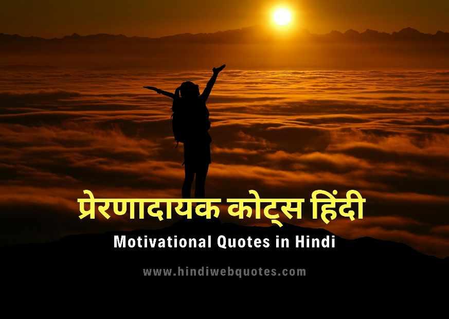 Best Motivational Quotes in Hindi | प्रेरणादायक कोट्स हिंदी