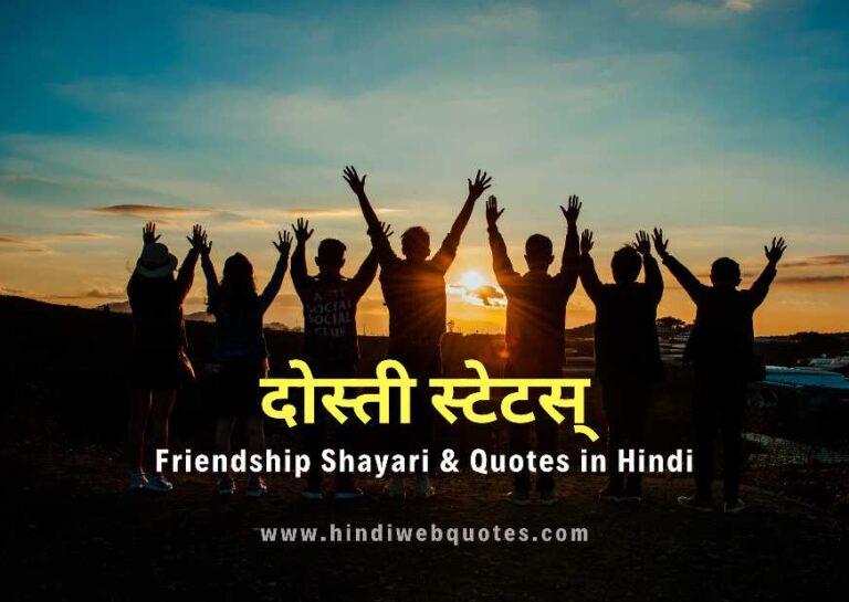 दोस्ती स्टेटस्, Friendship Shayari in Hindi, Friendship Status in hindi, Friendship Quotes in Hindi, दोस्ती शायरी, Dosti Shayari