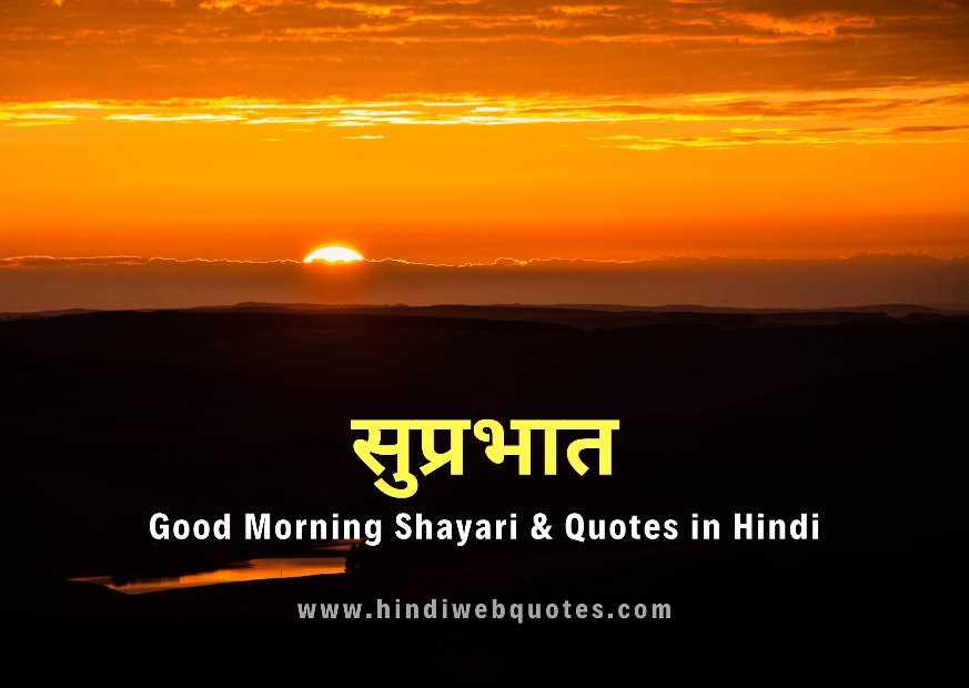 सुप्रभात | Good Morning Quotes in Hindi | Good Morning Suvichar