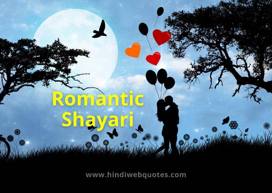 Romantic Shayari in Hindi | रोमांटिक शायरी