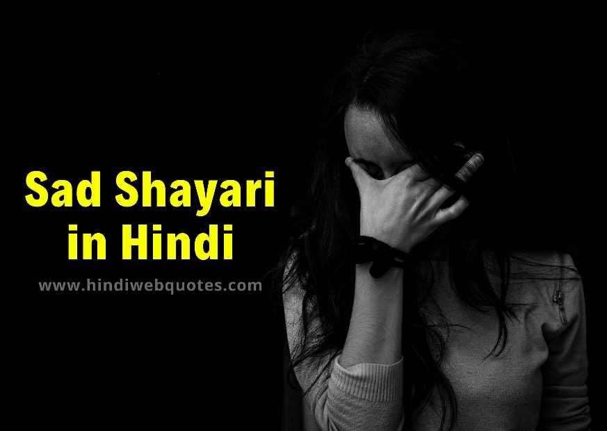 Sad Shayari in Hindi | सैड शायरी हिंदी