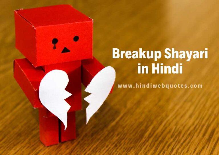 Breakup Shayari in Hindi | ब्रेकअप शायरी हिंदी | Sad Love Shayari