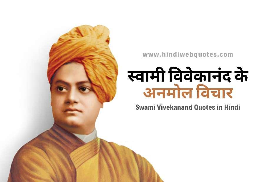 स्वामी विवेकानंद के अनमोल विचार | Swami Vivekananda Quotes in Hindi