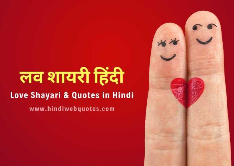 +100 Best Love Shayari in Hindi | लव शायरी | Love Status & Quotes in Hindi