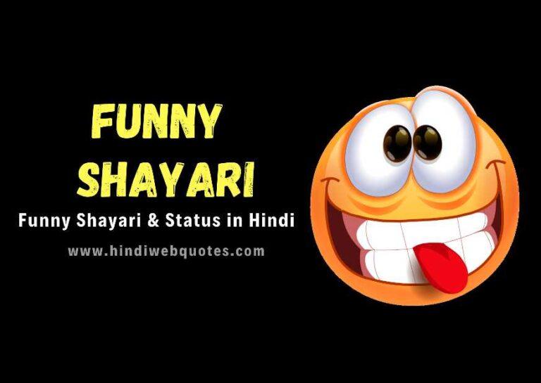 Funny Shayari in Hindi | Commedy Shayari | फनी शायरी हिंदी