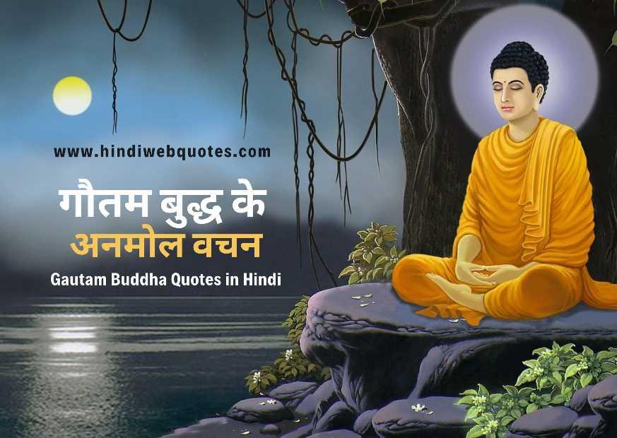 भगवान गौतम बुद्ध के अनमोल वचन | Gautam Buddha Quotes in Hindi