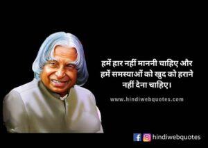 डॉ. एपीजे अब्दुल कलाम के अनमोल विचार | Dr. APJ Abdul Kalam Quotes in Hindi