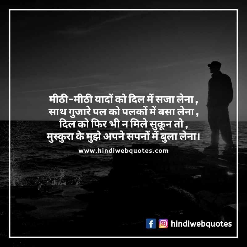 Breakup Shayari in Hindi | ब्रेकअप शायरी हिंदी | Latest Sad Love Shayari