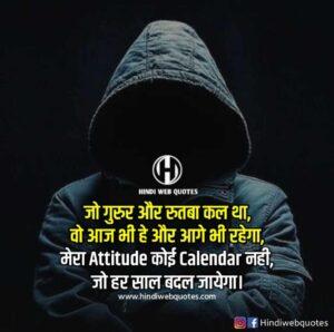 Best Attitude Status & Attitude Shayari in Hindi   एटीट्यूड शायरी