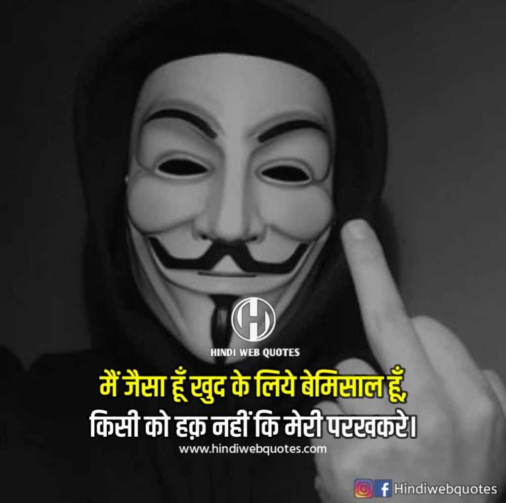 Best Attitude Status & Attitude Shayari in Hindi | एटीट्यूड शायरी