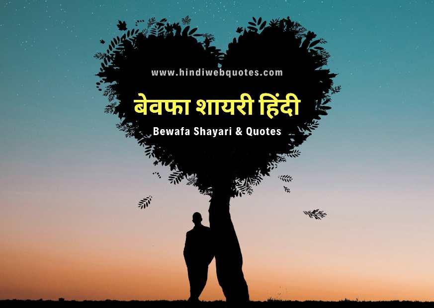 Bewafa Shayari in Hindi | बेवफा शायरी हिंदी