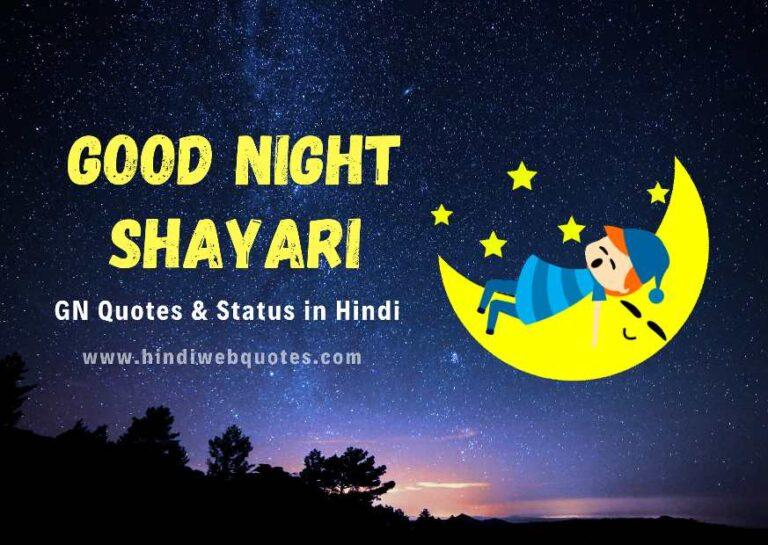 Good Night Shayari in Hindi | गुड नाईट शायरी | Good Night Status