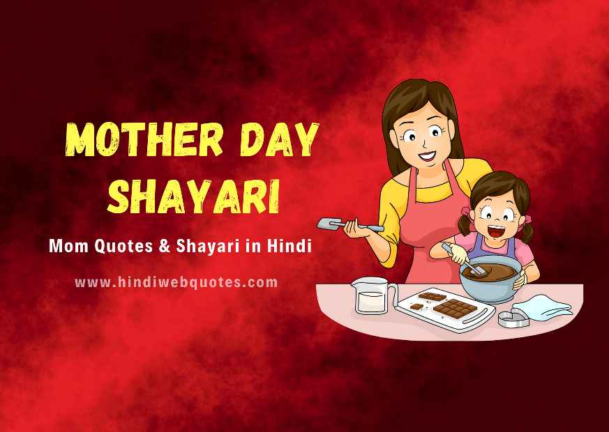Best Mother's Day Shayari | माँ शायरी | Maa Shayari in Hindi