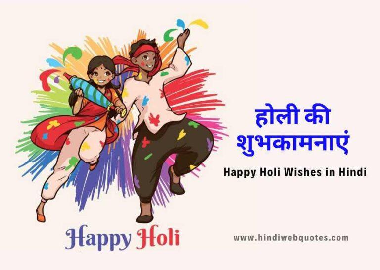 हैप्पी होली | Happy Holi Wishes in Hindi | होली की शुभकामना संदेश