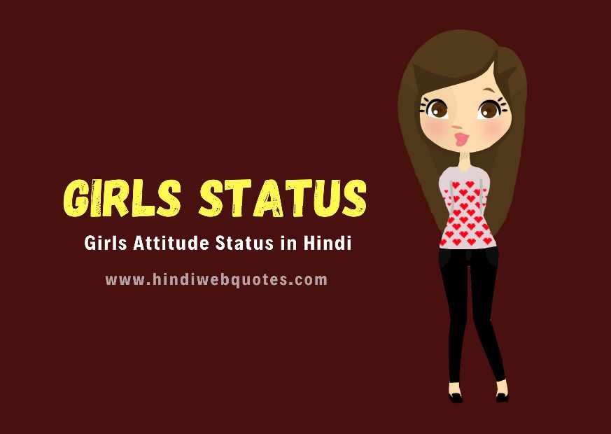 Girls Attitude Status in Hindi | गर्ल्स स्टेटस हिंदी