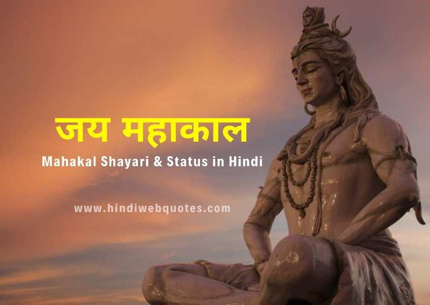 Mahakal Shayari | महाकाल स्टेटस | Mahakal Status in Hindi :