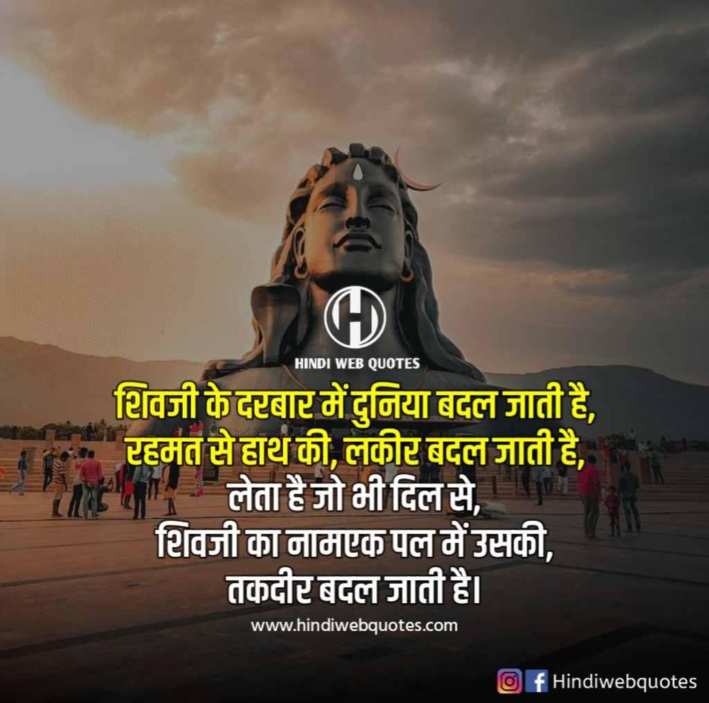 Mahakal Shayari | महाकाल स्टेटस | Best Mahakal Status in Hindi 2021
