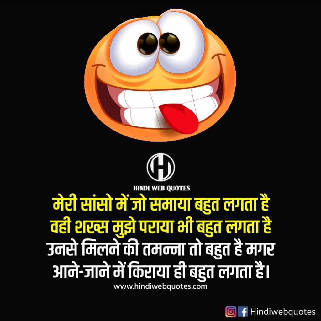 Funny Shayari in Hindi | Comedy Shayari | फनी शायरी हिंदी