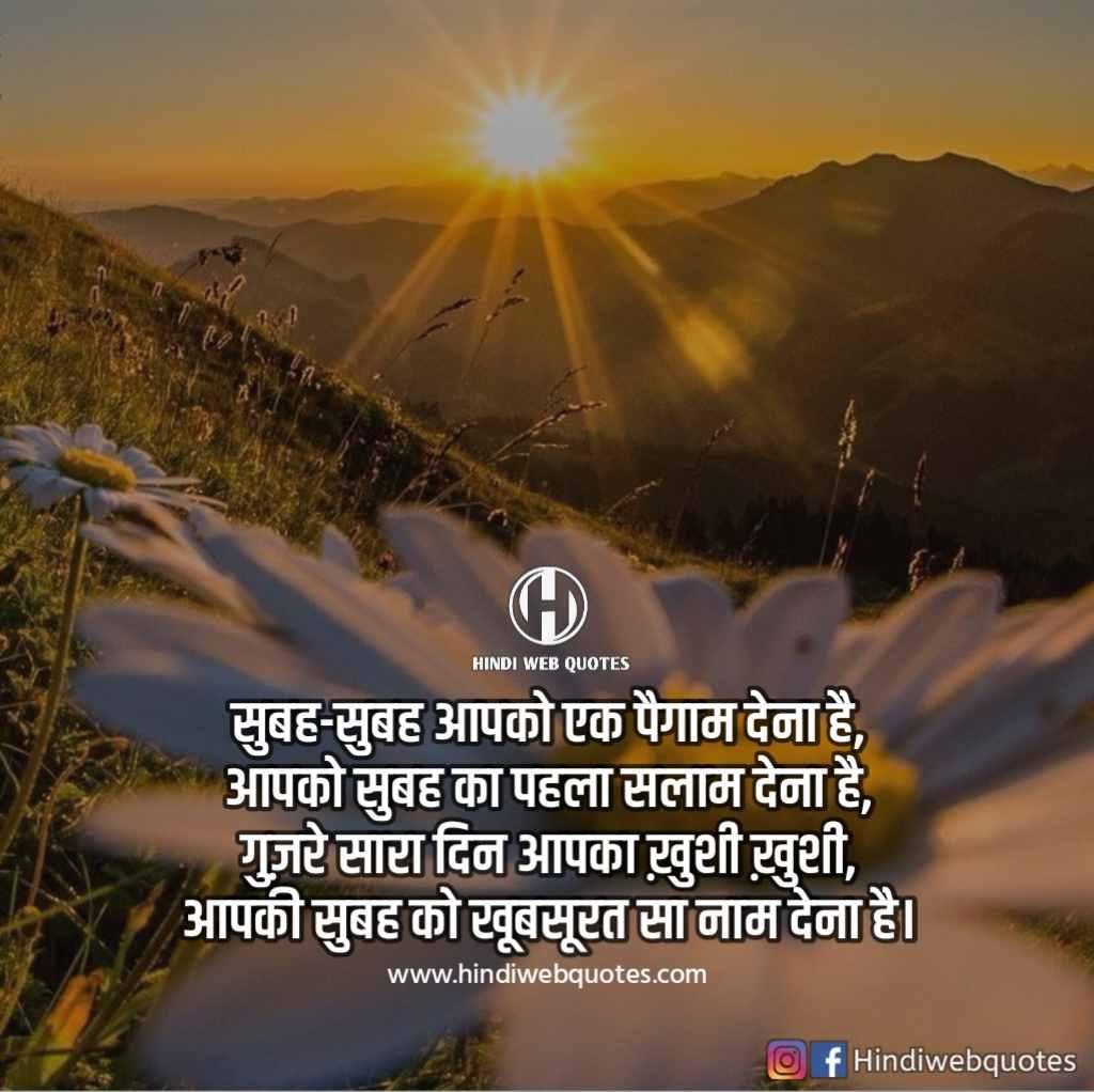 सुप्रभात   Good Morning Quotes in Hindi   Good Morning Suvichar