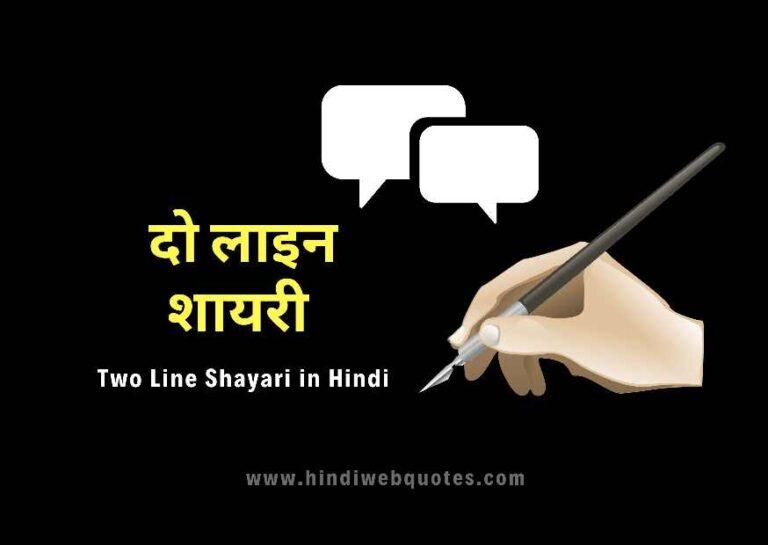दो लाइन शायरी | Best Two Line Shayari in Hindi