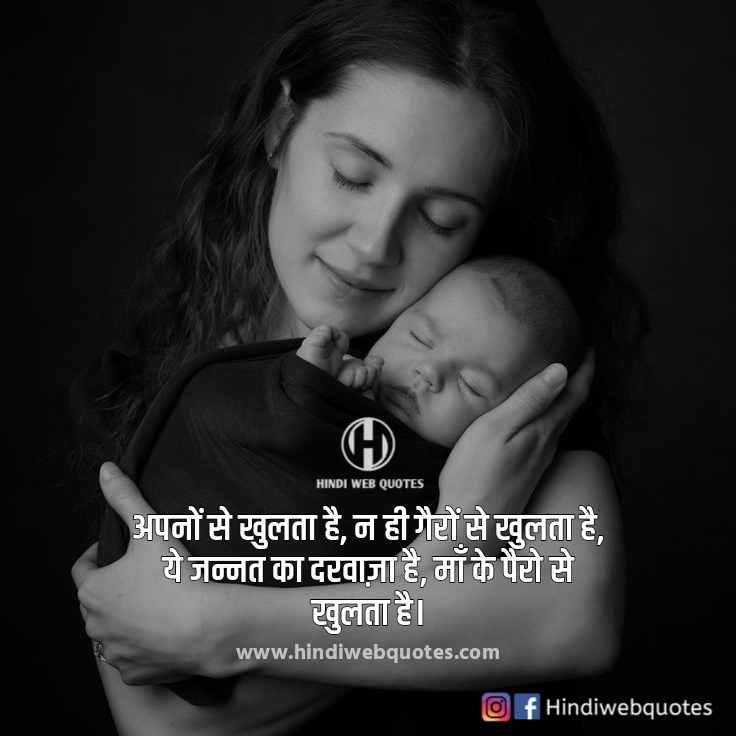 Best Mother's Day Shayari   माँ शायरी   Maa Shayari in Hindi