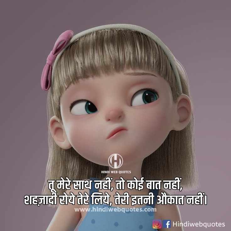 Girls Attitude Status in Hindi   गर्ल्स स्टेटस हिंदी