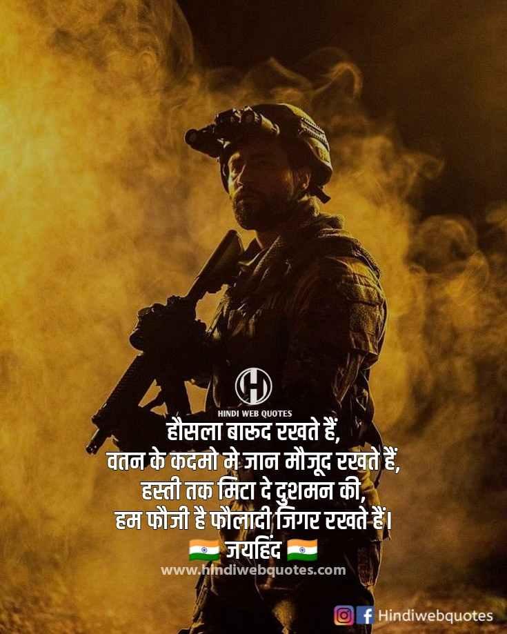 आर्मी स्टेटस   Best Indian Army Status in Hindi