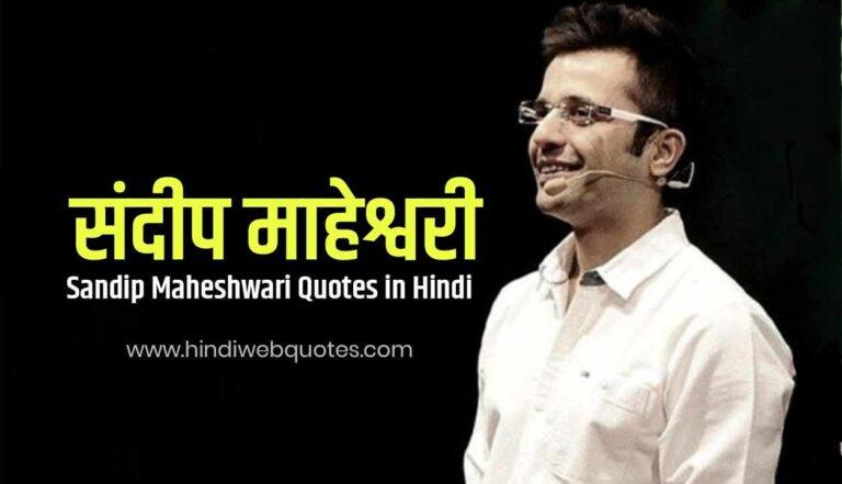 Best Sandeep Maheshwari Quotes in Hindi | संदीप माहेश्वरी के विचार
