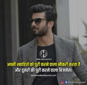 व्यवसाय पर अनमोल वचन (Business Quotes in Hindi)
