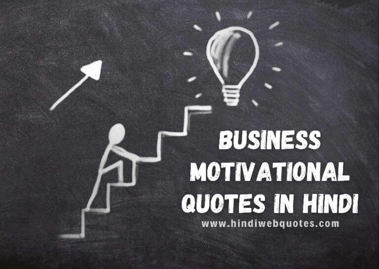 Best Business Motivational Quotes in Hindi | बिज़नस कोट्स हिंदी