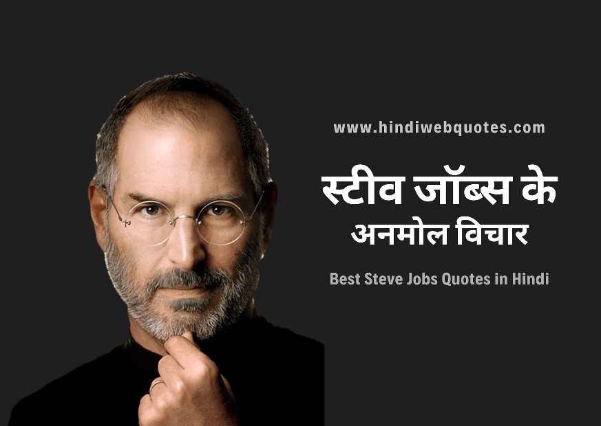 Best Steve Jobs Quotes in Hindi   स्टीव जॉब्स के अनमोल विचार