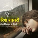 बारिश शायरी स्टेटस | Top Barish Shayari Status in Hindi
