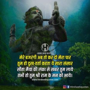 Best Hanuman Ji Status | हनुमान जी स्टेटस | Hanuman Jayanti