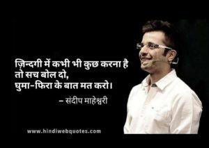 Sandeep Maheshwari Quotes in Hindi | संदीप माहेश्वरी के विचार
