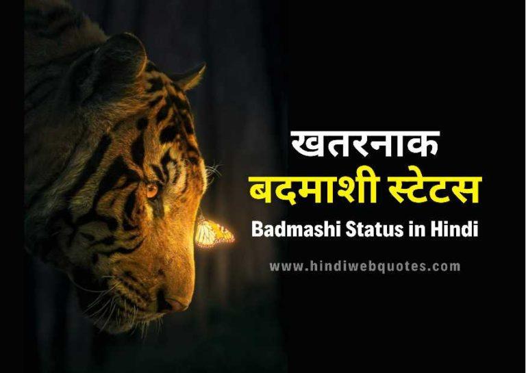 बदमाशी स्टेटस | Best Badmashi Status in Hindi | बदमाशी शायरी
