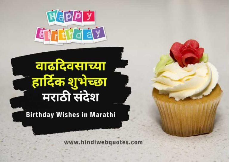 वाढदिवसाच्या हार्दिक शुभेच्छा मराठी संदेश | Happy Birthday Wishes in Marathi