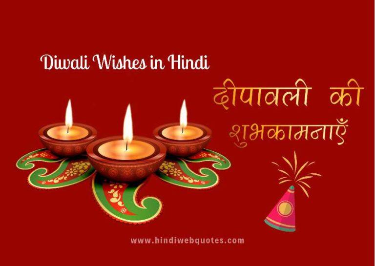 दीपावली की शुभकामनाएं, दीपावली की हार्दिक शुभकामनाएं संदेश, दिवाली की हार्दिक शुभकामनाएं, दिवाली की शुभकामनाएं, दीपावली की हार्दिक शुभकामनाएं, Happy Diwali Wishes in Hindi