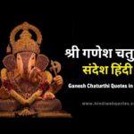 श्री गणेश चतुर्थी सन्देश हिंदी | Ganesh Chaturthi Wishes in Hindi