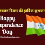 स्वतंत्र दिवस की हार्दिक शुभकमनाएं | Happy Independence Day Wishes in Hindi 2021
