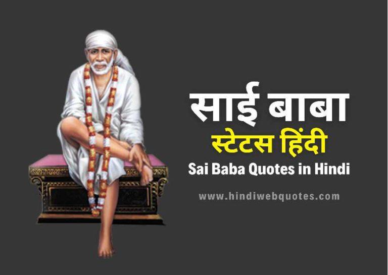 साईं बाबा स्टेटस हिंदी | Best Sai Baba Quotes in Hindi