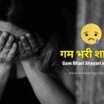 Gam Bhari Shayari in Hindi | गम भरी शायरी हिंदी में